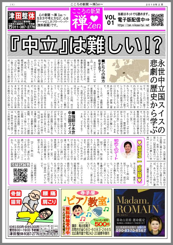 こころの新聞 禅・第01号